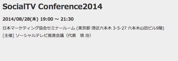 conference2014