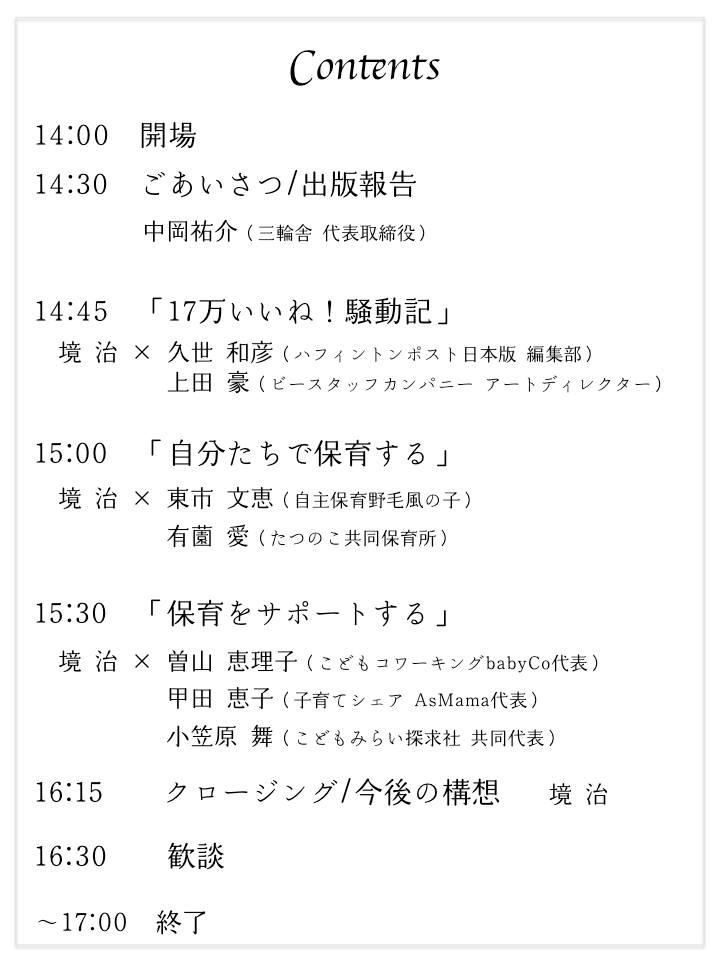 20141204_sakaiosamu_03