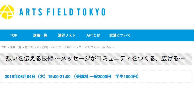 ArtFieldTokyo20150604