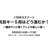 SSKセミナー告知